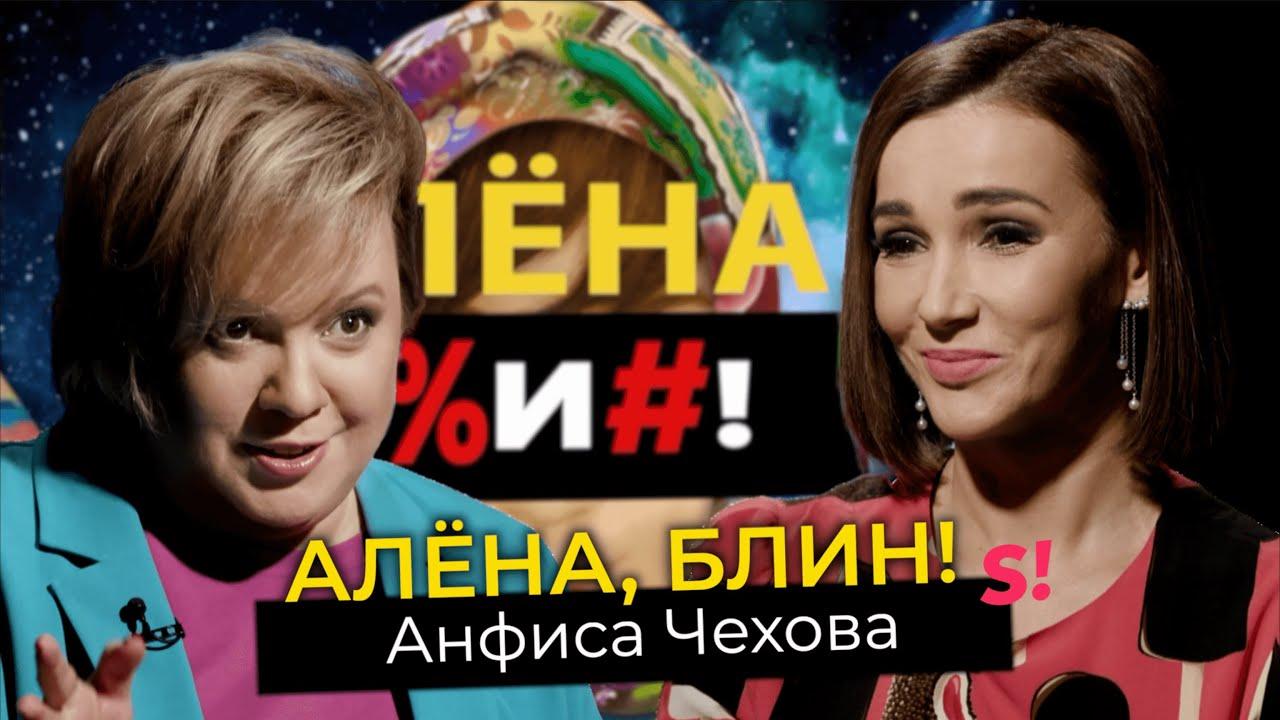 Анфиса Чехова — домогательства на Муз-ТВ, домашнее насилие, развод, «женская революция»