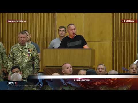 Сесія Івано-Франківської обласної ради. Липень 2021
