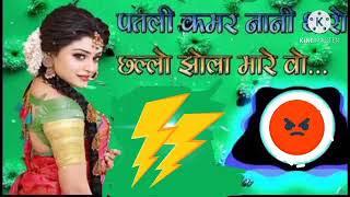 patali kamar Nani tharo chhallo jhola mare o adivasi song dj mix remix song