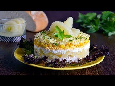 Салат из ананасов курицы кукурузы