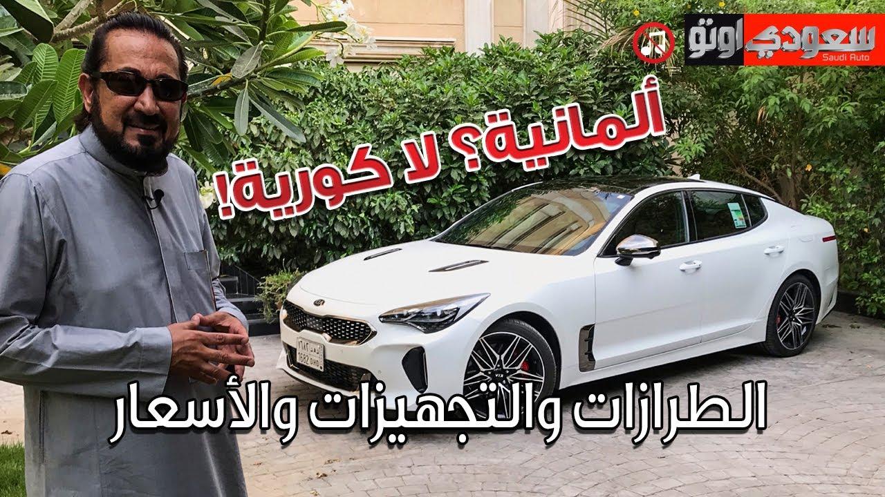 كيا ستينجر 2021 Kia Stinger   بكر أزهر   الطرازات والأسعار   كيا الجبر