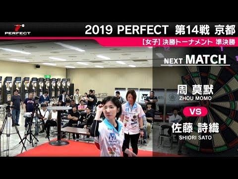 周莫默 VS 佐藤詩織【女子準決勝】2019 PERFECTツアー 第14戦 京都