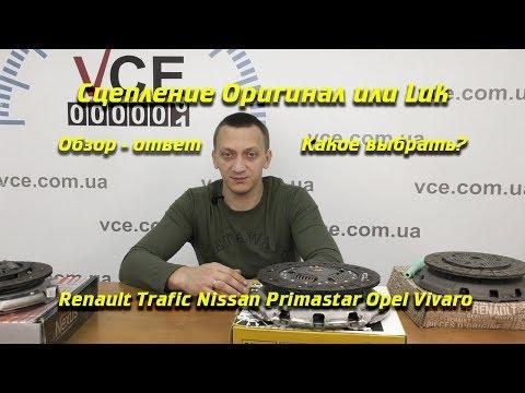 Сцепление Оригинал или Luk | Сцепление на Рено Трафик Опель Виваро и Ниссан Примастар