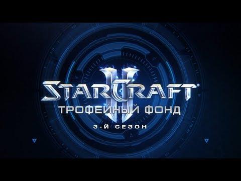 Трофейный фонд StarCraft II — третий сезон