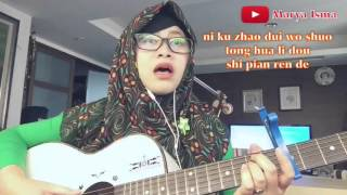 [Tong Hua] Lagu Mandarin - Cover Marya Isma (With Lyrics)
