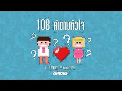 """Club Friday """"108 คำถามหัวใจ"""" (25 มี.ค. 2559)"""