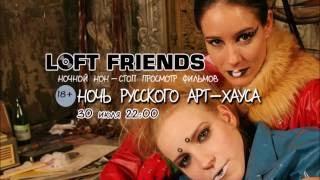 Ночь русского артхауса в LOFT FRIENDS 18+