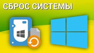 Полный сброс системы и возврат к исходной установке Windows 10