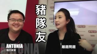 【DSE英文】【教學】 HKDSE Paper 4 Speaking   Antonia Cheng  香港中學文憑試   試前準備