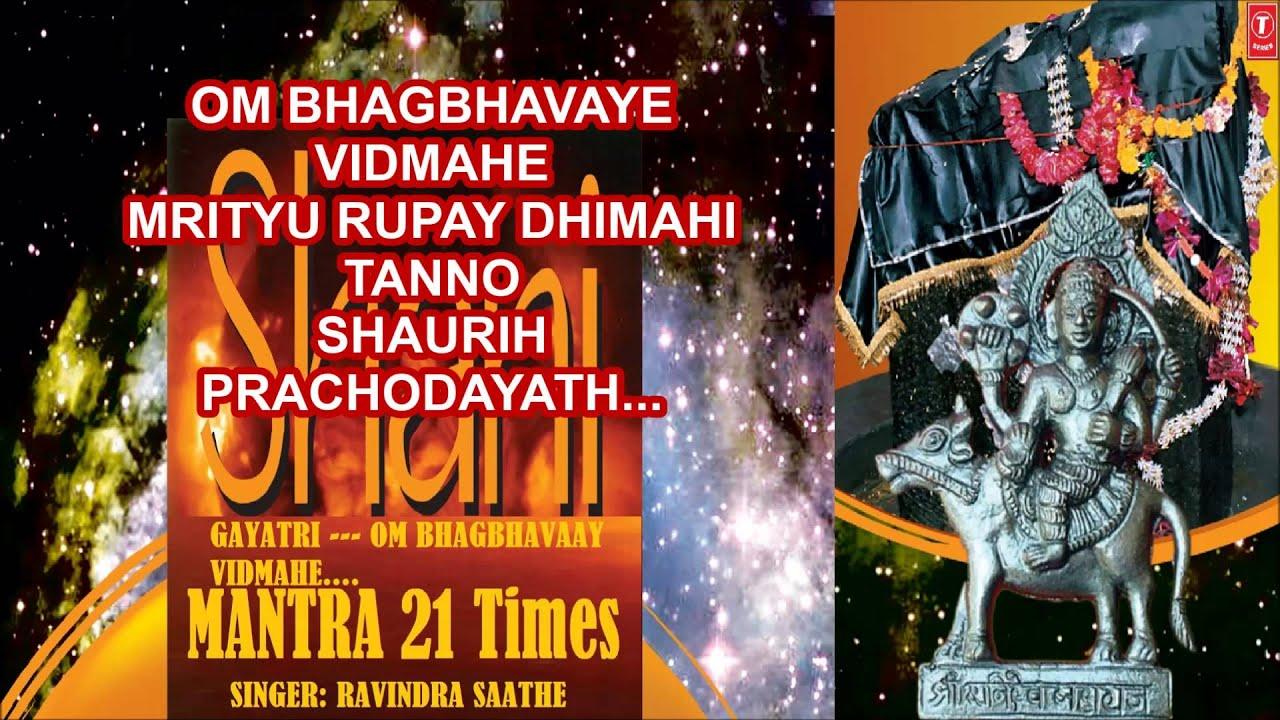 Download Shani Gayatri Mantra - Hindu God Songs
