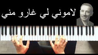 Lamouni Li Gharou Meni - لاموني لي غارو مني