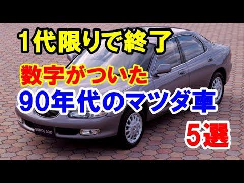 1代で消滅!90年代登場の車名に数字がついた「マツダ車」5選!わずか3年弱の短命で終わったモデルも…