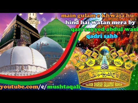 main gulam e khwaja hu hind hai watan mera by qari sayyed abdul wasi qadri sahab
