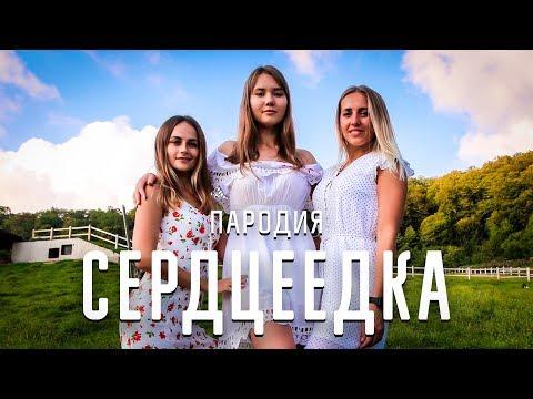 СЕРДЦЕЕДКА - ПАРОДИЯ (Премьера клипа, 2019. Егор Крид. Пародия). Реакция девушек