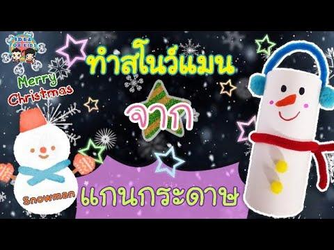 DIY สโนว์แมน ไอเดียคริสต์มาส   Snowman from Tissue Paper Roll   Toilet Roll   Christmas Craft Idea☃️