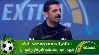 سالم الدبعي ومحمد نايف - تتويج نادي السلط بلقب كأس الأردن لكرة اليد