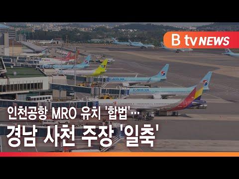 인천공항 MRO 유치 '합법'…경남 사천 주장 '일축'