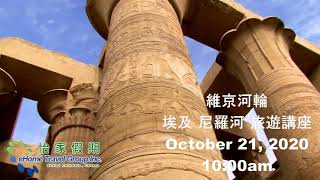 eHome Update and 12-day Nile Viking Cruise