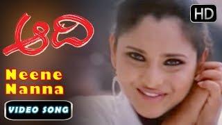 Aadi Kannada Movie   Neene Nanna Dreamali song   Kannada new songs 27   Vidya   Adithya, Ramya