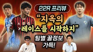 [22R 프리뷰] 8월, 지옥문이 열린다ㄷㄷ & 팀별 꿀정보 가득!