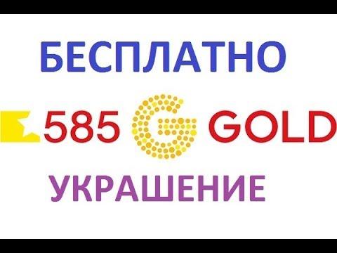 Бесплатно ювелирное украшение/золото,серебро,585 бесплатно