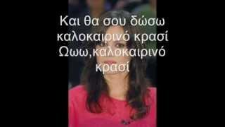 Ville Valo ~ Natalia Avelon Summer Wine Ελληνικοί Υπότιτλοι Greek Subs