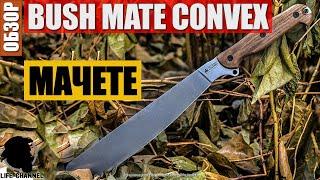 Обзор Мачете Bush Mate Convex