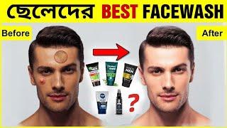 ছেলেদের জন্য 5 Best ফেস ওয়াশ , মুখ পরিষ্কার এবং ব্রণ মুক্ত রাখার | Best Facewash for Men