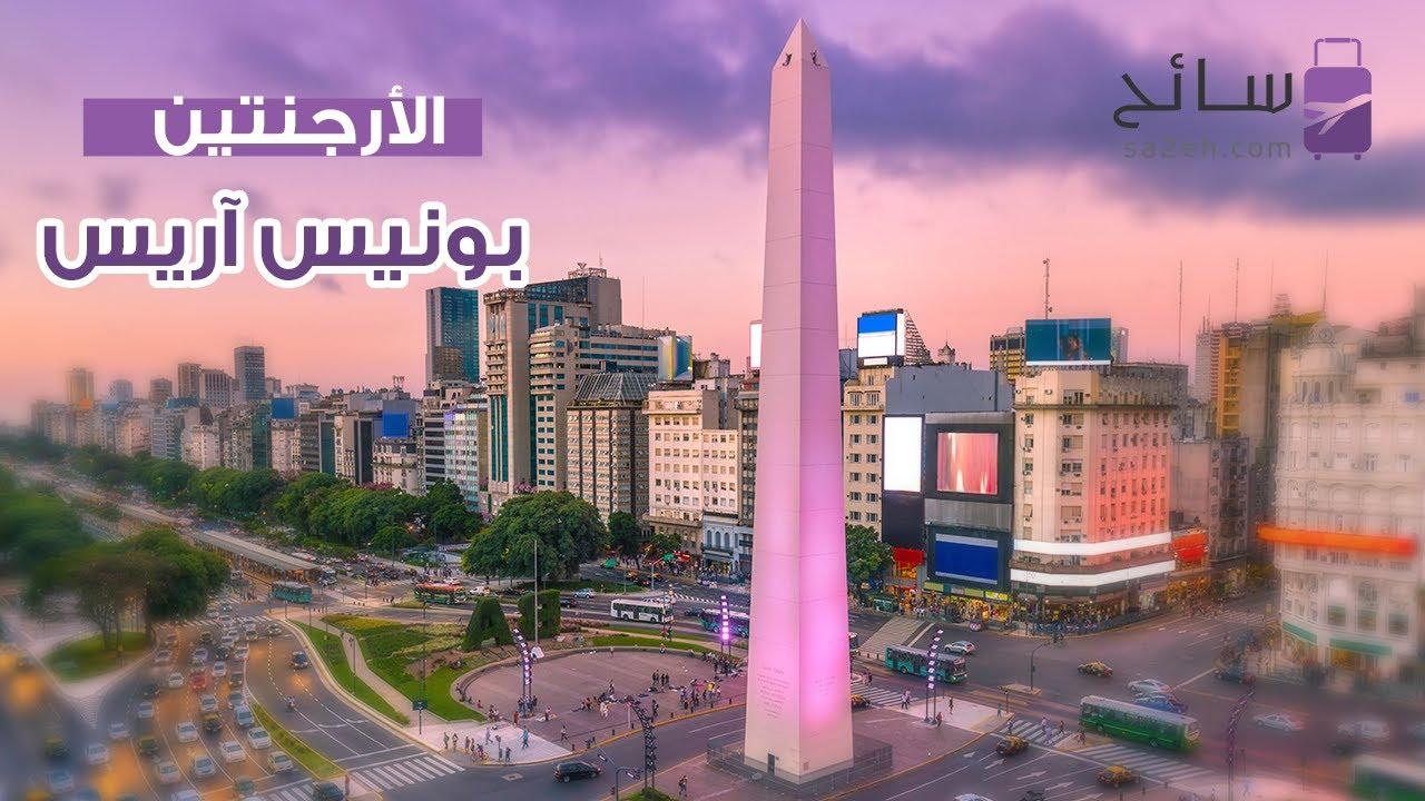 بوينس آيرس سياحة في عاصمة الارجنتين 2021