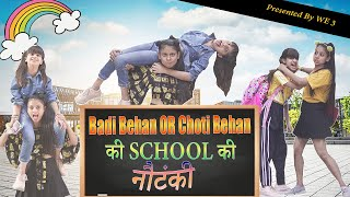BADI BEHAN OR CHOTI BEHAN KI SCHOOL KI NOTANKI || WE3 || ADITI SHARMA