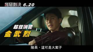 威視電影【極惡對決】緝兇行動預告 (06.20 一決勝負)