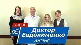 постер к видео Доктор Евдокименко. Анонс.