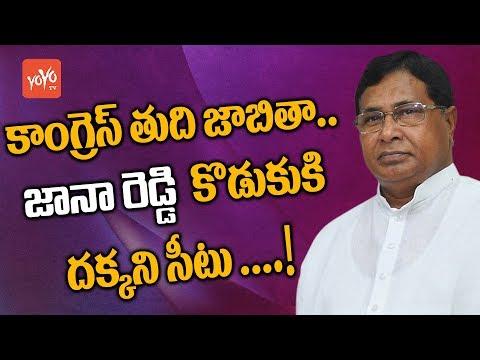 Telangana Congress Big Shock to Jana Reddy Son   Raghu Reddy    Telangana Politics   YOYO TV