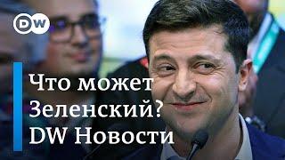 Зеленский - не Путин: что на самом деле может украинский президент. DW Новости (02.05.2019)
