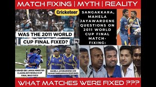 Was WorldCup 2011 FINAL FIXED/NOT|What matches were Fixed 2010-2012 |Match fixing secrets