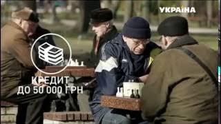 видео Як взяти кредит за кордоном