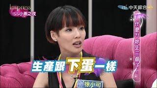 2015.05.04SS小燕之夜完整版 增產報國!三胎媽咪報到!