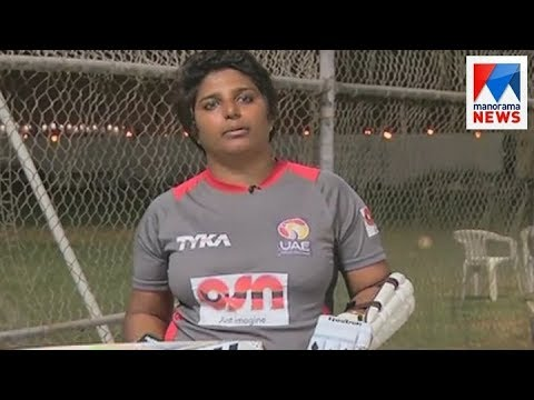 Malayali Women Selected in UAE National Cricket team | Manorama News