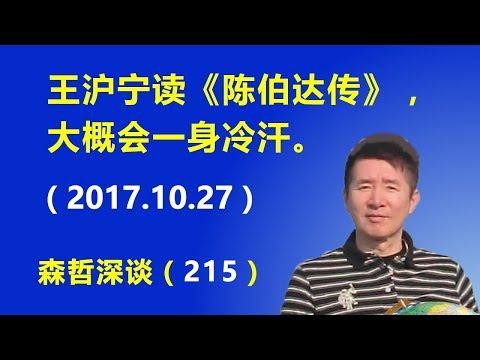 王沪宁读《陈伯达传》,大概会一身冷汗(2017.10.27)