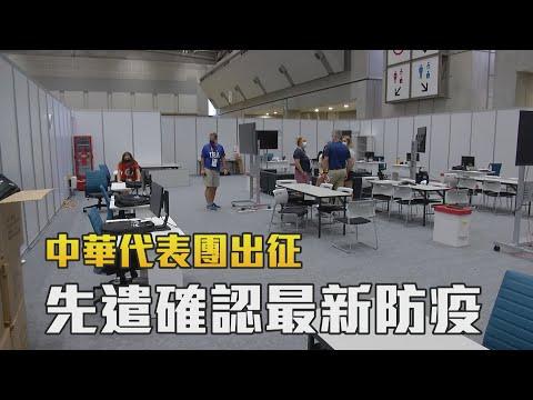 中華代表團出征 先遣確認最新防疫|愛爾達電視20210719