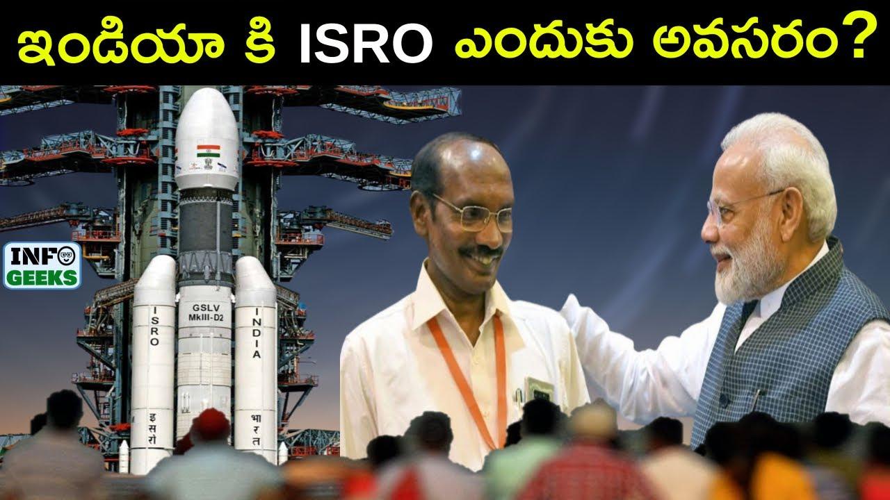 HOW ISRO MAKES MONEY? |  ఇండియా కి ISRO ఎందుకు అవసరం? | Info Geeks