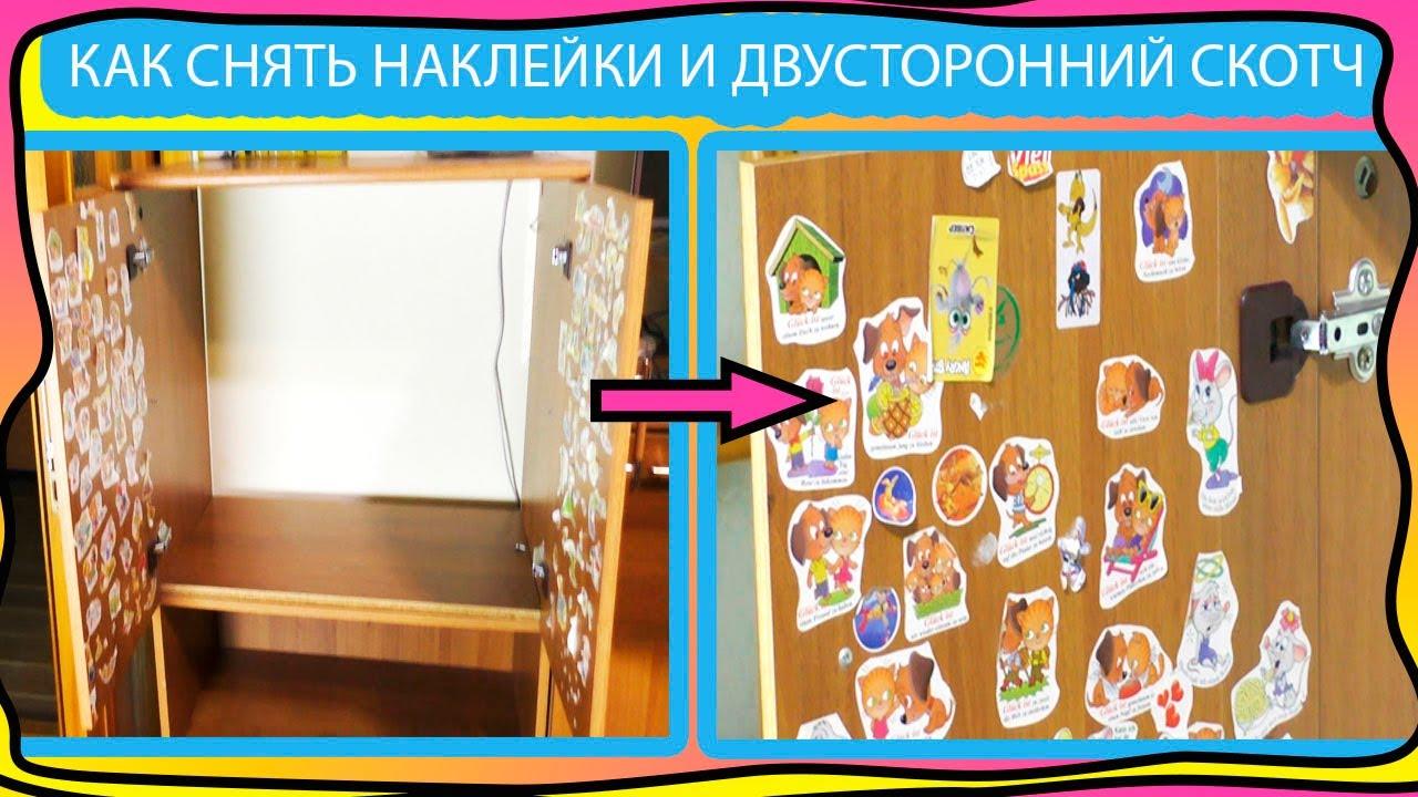 Как снять наклейки со шкафа,  двусторонний скотч со стены и многое другое разными способами!)))