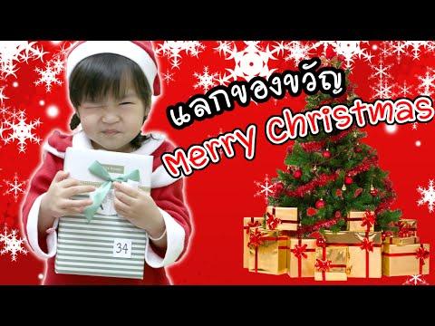 แลกของขวัญวันคริสต์มาส ที่เบบี้ จีเนียส พาราไดซ์ พาร์ค | แม่ปูเป้ เฌอแตม Tam Story