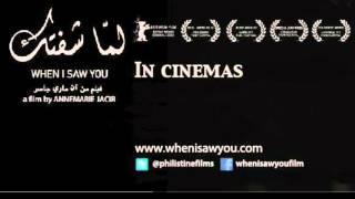 When I Saw You (Lamma Shoftak) Soundtrack   لما شفتك