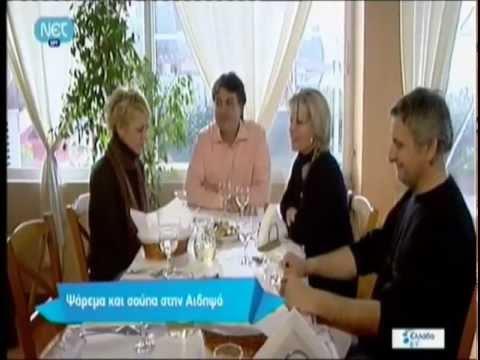 Μένουμε Ελλάδα best of: Αιδηψός