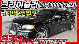 중고차 추천 크라이슬러 300C(2세대) 3.6  93…
