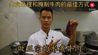 厨师长教你做正宗水煮牛肉(内含如何处理和腌制牛肉的最佳方式)