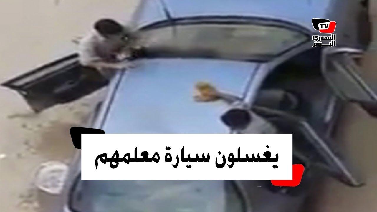 المصري اليوم:معلم  يجبر تلاميذه على غسل سيارته بالسويس