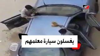 مدرس يجبر تلاميذ على غسل سيارته بالسويس