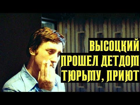 Высоцкий Прошёл детдом, тюрьму, приют, 1973 г
